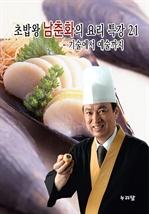 도서 이미지 - 초밥왕 남춘화의 요리특강 21 - 기술에서 예술까지