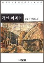 도서 이미지 - 가신 어머님 - 김동인 단편소설