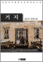 도서 이미지 - 거 지 - 김동인 단편소설