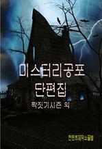 도서 이미지 - 공포 단편집 - 짝짓기 시즌 외