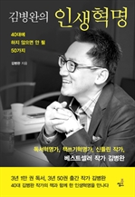 도서 이미지 - 김병완의 인생혁명