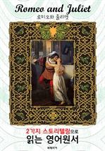 도서 이미지 - 로미오와 줄리엣(Romeo and Juliet) : 2가지 스토리텔링으로 '동화'처럼 읽는 영어원서 (셰익스피어 비극)