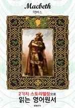 도서 이미지 - 맥베스 (Macbeth) : 2가지 스토리텔링으로 '동화'처럼 읽는 영어원서 (셰익스피어 비극)