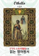 도서 이미지 - 오셀로 (Othello) : 2가지 스토리텔링으로 '동화'처럼 읽는 영어원서 (셰익스피어 비극)