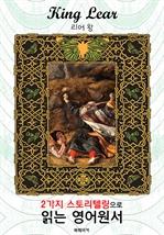 도서 이미지 - 리어 왕(King Lea) : 2가지 스토리텔링으로 '동화'처럼 읽는 영어원서 (셰익스피어 비극)