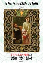 도서 이미지 - 십이야 (The Twelfth Night) : 2가지 스토리텔링으로 '동화'처럼 읽는 영어원서 (셰익스피어 희극)