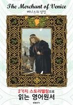 도서 이미지 - 베니스의 상인 (The Merchant of Venice) : 2가지 스토리텔링으로 '동화'처럼 읽는 영어원서 (셰익스피어 희극)