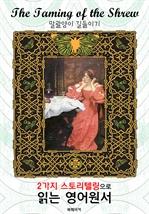 도서 이미지 - 말괄양이 길들이기 (The Taming of the Shrew) : 2가지 스토리텔링으로 '동화'처럼 읽는 영어원서 (셰익스피어 희극)