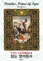 도서 이미지 - 페리클레스 (Pericles) : 2가지 스토리텔링으로 '동화'처럼 읽는 영어원서 (셰익스피어 희극)