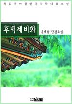 도서 이미지 - 후백제비화 - 윤백남 단편소설