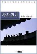 도서 이미지 - 사각전기 - 윤백남 단편소설