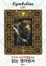 도서 이미지 - 심벨린 (Cymbeline) : 2가지 스토리텔링으로 '동화'처럼 읽는 영어원서 (셰익스피어 희극)