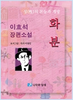 도서 이미지 - 화분 이효석장편소설
