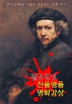 도서 이미지 - 렘브란트 : 진품명품 명화감상 (네덜란드 천재 화가 - 자화상 & 에칭 기법)