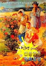 도서 이미지 - (화가) 이인성 : 진품명품 명화감상 (제14회 조선미술전람회 창덕궁상(昌德宮賞) 수상)