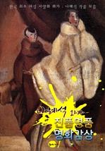 도서 이미지 - (화가) 나혜석 : 진품명품 명화감상 (한국 최초 여성 서양화 화가)
