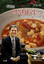 도서 이미지 - 최만순 약선요리 (2017년 9월 약선)