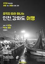 도서 이미지 - (유적지 따라 떠나는) 인천.강화도 역사 여행!