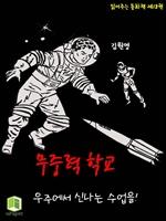도서 이미지 - 읽어주는 동화책 018. 무중력 학교