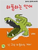 도서 이미지 - 읽어주는 동화책 019. 하품하는 악어