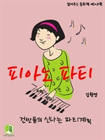 도서 이미지 - 읽어주는 동화책 020. 피아노 파티