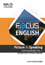 도서 이미지 - Picture & Speaking - Surroundings Vols. 1 (FOCUS ENGLISH)