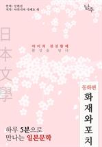 도서 이미지 - 하루 5분으로 만나는 일본문학 동화편: 화재와 포치