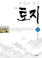 도서 이미지 - [세트] 만화 토지 (전17권)