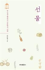 도서 이미지 - 선물