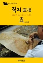 도서 이미지 - 지식의 방주028 직지(直指) 한국인이 꼭 알아야할 21가지 키워드