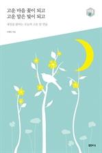도서 이미지 - 고운 마음 꽃이 되고 고운 말은 빛이 되고