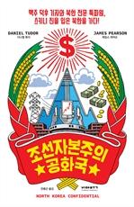도서 이미지 - 조선자본주의공화국