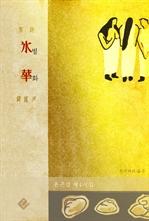도서 이미지 - 빙화 (윤곤강 제4시집)