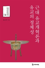도서 이미지 - 근대 유교개혁론과 유교의 정체성