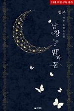 도서 이미지 - [합본] [BL] 남창 시즌2 밤과 꿈 (전3권/완결)