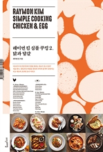 도서 이미지 - 레이먼 킴 심플 쿠킹 2 (닭과 달걀)