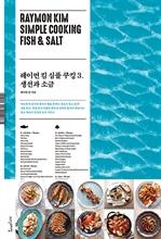 도서 이미지 - 레이먼 킴 심플 쿠킹 3 (생선과 소금)