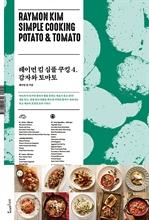 도서 이미지 - 레이먼 킴 심플 쿠킹 4 (감자와 토마토)