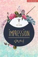 도서 이미지 - 임프레션(Impression)