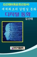 도서 이미지 - 김선태 아동문학 선집 40 세계최초 갈림길동화 디지털 동화