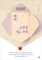 도서 이미지 - 여자, 고전을 잡(雜) 수다(호호아줌씨의) _유쾌 , 상쾌 , 통쾌한 고전 수다를 만나다