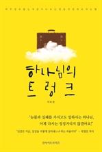 도서 이미지 - 하나님의 트렁크: 아무 것도 없는 자 같으나 모든 것을 가진 자로 사는 법