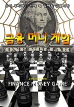도서 이미지 - 금융 머니 게임 (금융시장의 머니 게임을 즐겨라!)