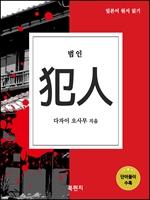 도서 이미지 - 범인 (일본어 원서 읽기)