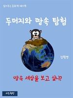 도서 이미지 - 읽어주는 동화책 013. 두더지와 땅속 탐험