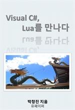 도서 이미지 - Visual C#, Lua를 만나다