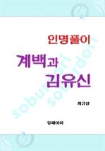 도서 이미지 - 인명풀이 계백과 김유신
