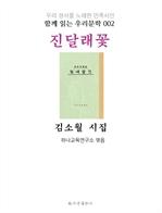 도서 이미지 - 진달래꽃 김소월 시집 : 함께 읽는 우리문학 002