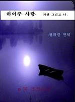 도서 이미지 - 하이쿠 사랑 - 자연 그리고 나.