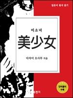 도서 이미지 - 미소녀 (일본어 원서 읽기)